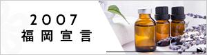 2007 福岡宣言
