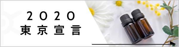 2020 東京宣言